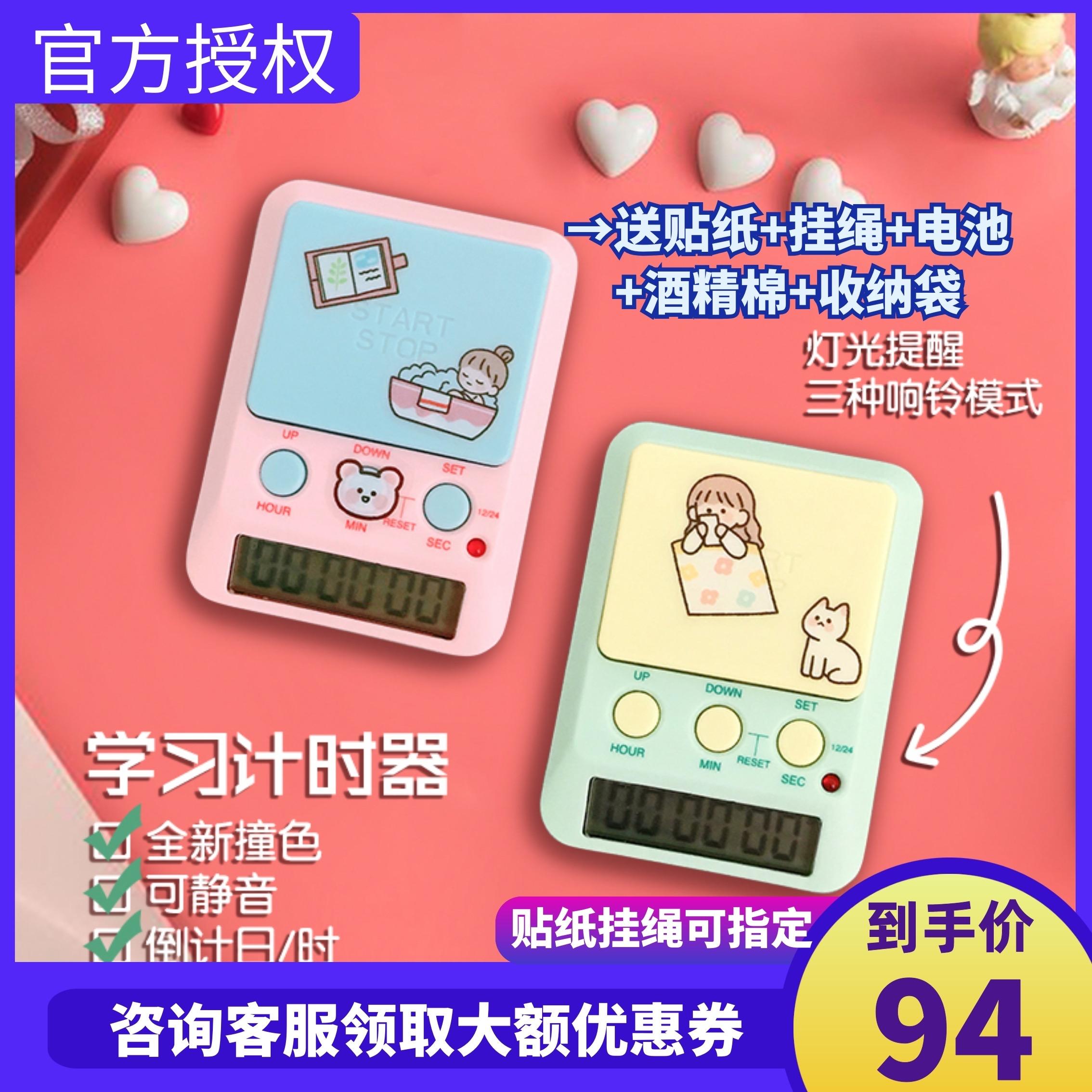 日本计时器多利科dretec2代1代学生提醒器高考考研 正/倒计时静音
