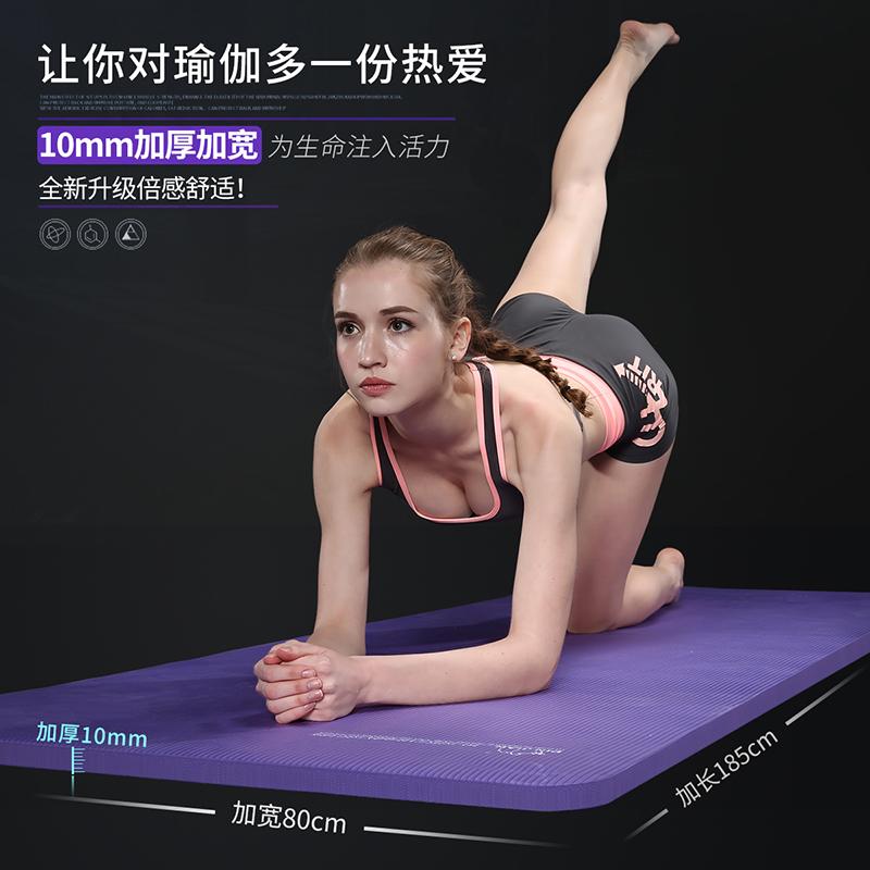 品健 家用健身器材 瑜珈垫 瑜伽垫加宽加厚10mm加大厚瑜珈垫 运动