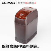 Japanese Car Mate Automated Car Trash Can