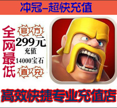 IOS Clash Of Clans 14000