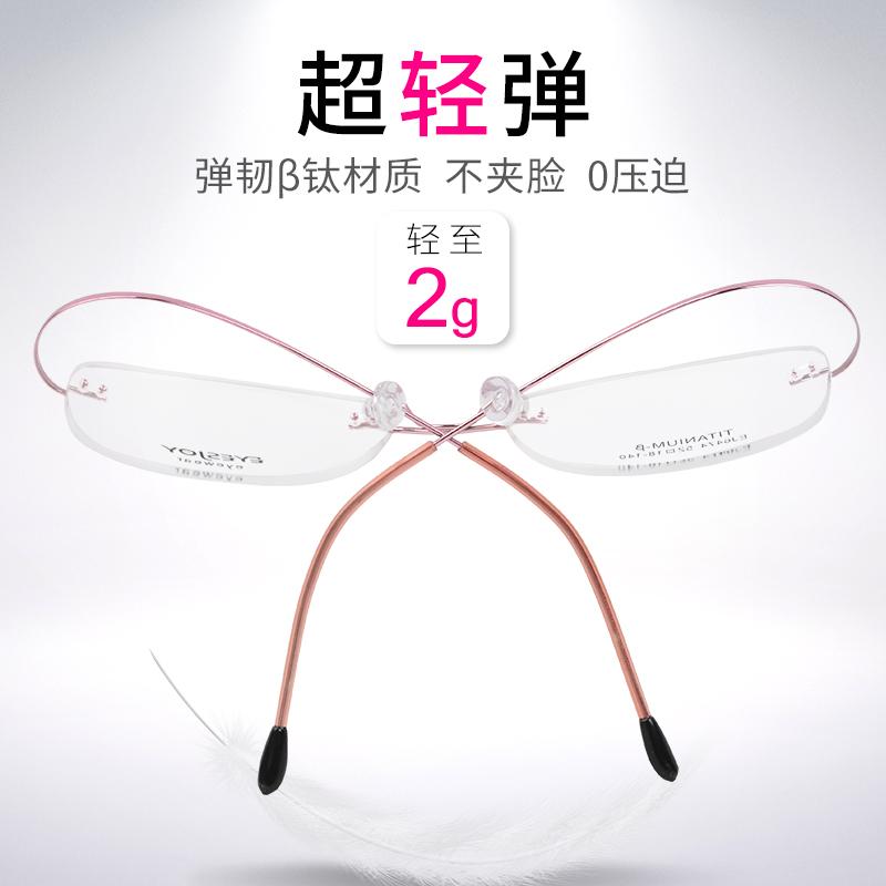 无框眼镜女近视眼镜框超轻男成品300度有度数配眼镜架100度200度