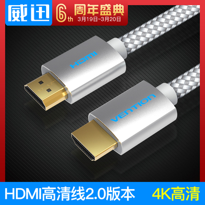 Wei Xun AAB hdmi line 2.0 HD line 4K computer TV cable set-top box data line video line