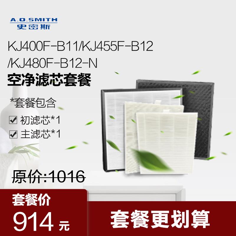 A.O史密斯空气净化器KJ400F-B11/KJ455F-B12原装滤芯套餐优惠套装