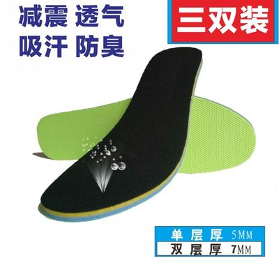 [3 pairs of equipment]Sports insoles Men and women Breathable Shock Absorbing Thick Sweat Elastic Deodorant Antiskid Basketball Shoes Running mat