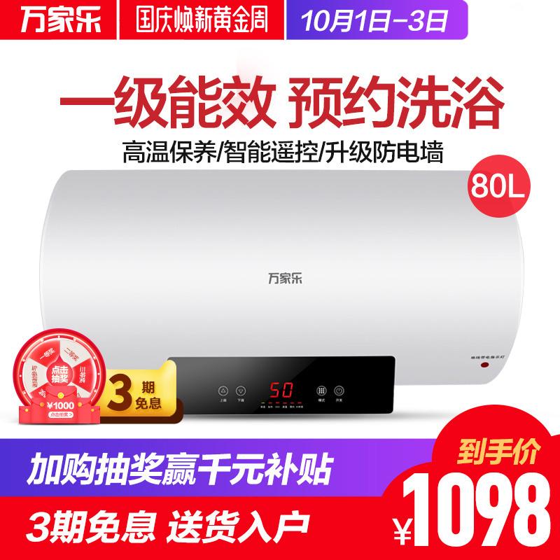 Macro-万家乐 D80-J1 热水器 电 家用80升遥控速热储水节能洗澡