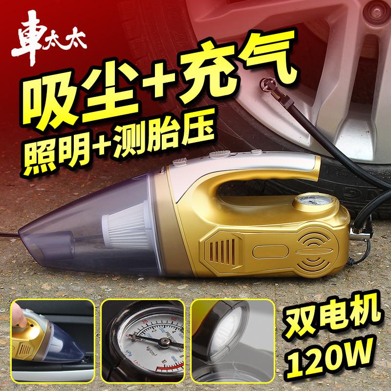 车太太车载吸尘器充气汽车打气泵12V车家用干湿两用大功率四合一