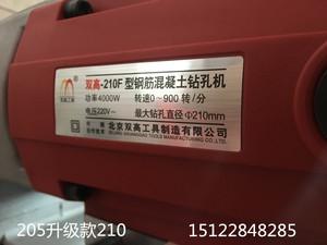 正品北京双高205F水钻机 台钻钻孔机工程钻全铜电机立式钻扩孔钻