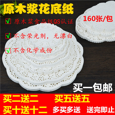 Round flower paper kitchen paper oily paper oval lace paper fried food pad paper cake decoration paper pizza paper pad
