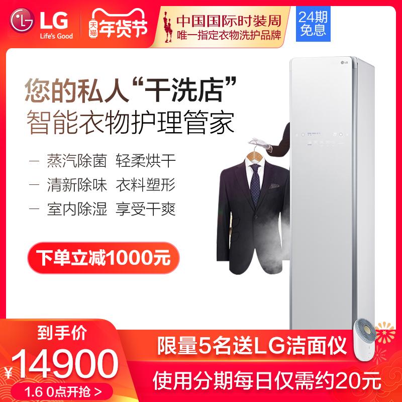LG styler智能衣物护理机家用衣物熨烫机烘干机消毒除湿衣柜S3WF -
