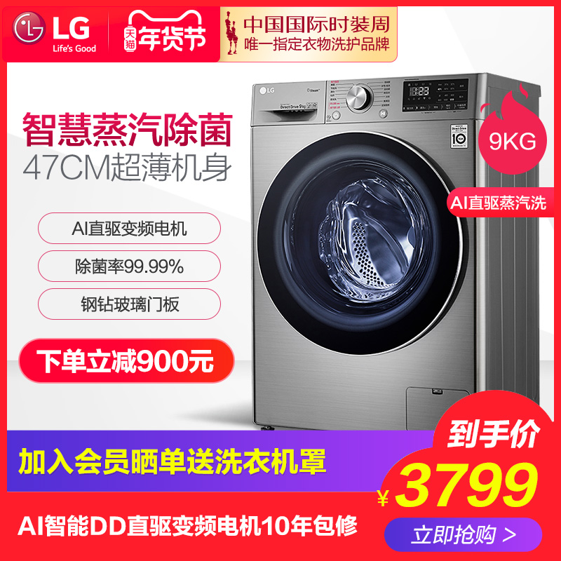 LG FCX90Y2T 9公斤超薄AI直驱变频婴儿童滚筒洗衣机全自动家用 -