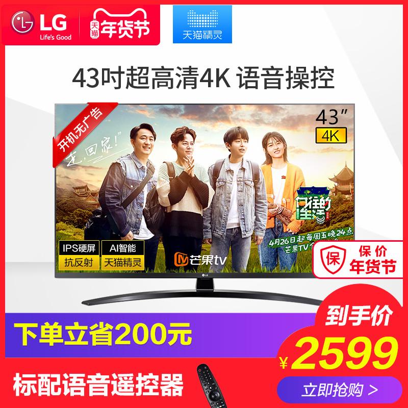 LG 43LG73CMECA 43吋4K语音智能液晶平板网络超高清硬屏电视机49 -