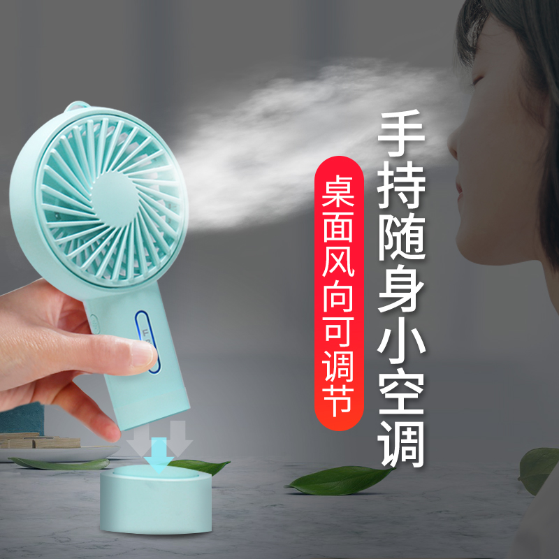 Mini USB small Fan convenient handheld rechargeable Mute office desktop home student dormitory bed Car small USP Interface Car air conditioner mouth hand with electric fan big