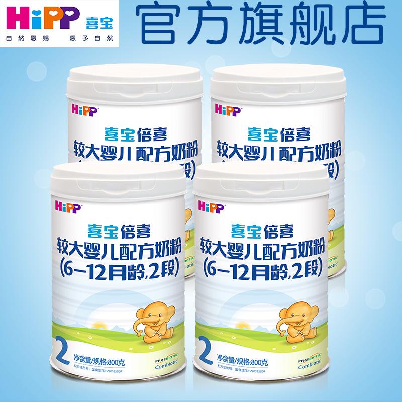 喜宝HiPP牛奶粉倍喜较大婴儿配方奶粉2段800g*4