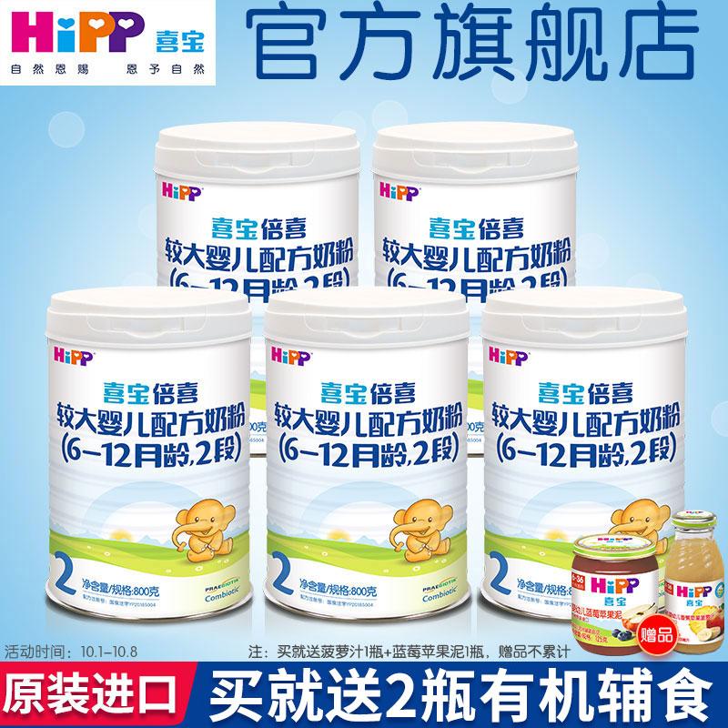 喜宝HiPP牛奶粉倍喜较大婴儿配方奶粉2段800g*5