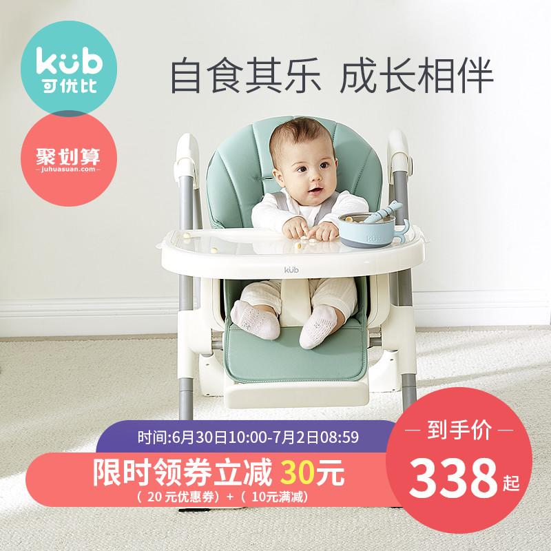 可优比宝宝餐椅家用吃饭椅子可折叠婴儿餐桌椅座椅多功能儿童餐椅