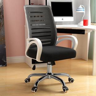 电脑椅家办公椅麻将升降转椅会议椅职员椅学生宿舍座椅网布椅子