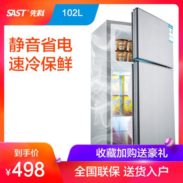 SAST/先科 BCD-102双门小冰箱家用电冰箱 冷藏冷冻...