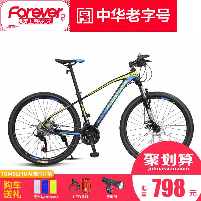 官方旗舰店上海永久山地自行车30速变速男成人用越野铝合金双减震