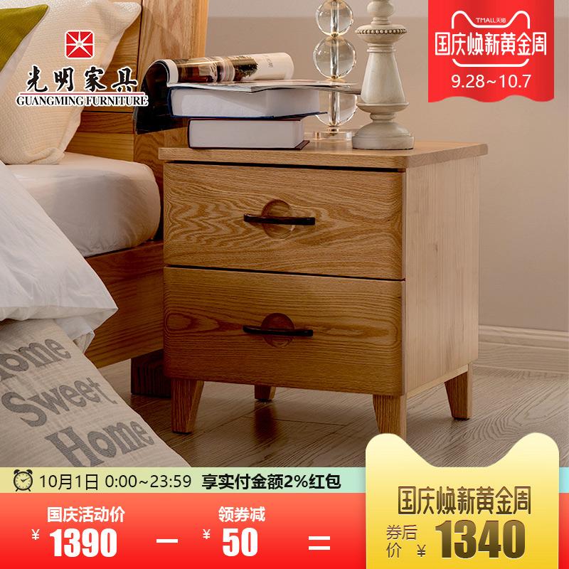 光明家具 红橡木全实木床头柜 北欧简约全实木储物柜原木色收纳柜
