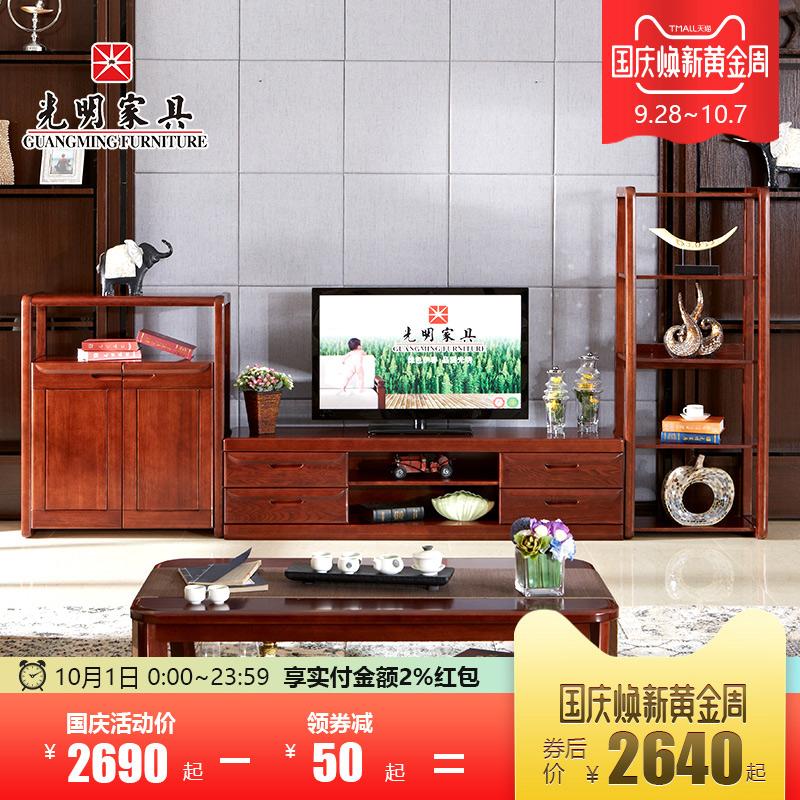 光明家具 实木电视柜组合 现代中式家具 水曲柳电视柜地柜客厅柜