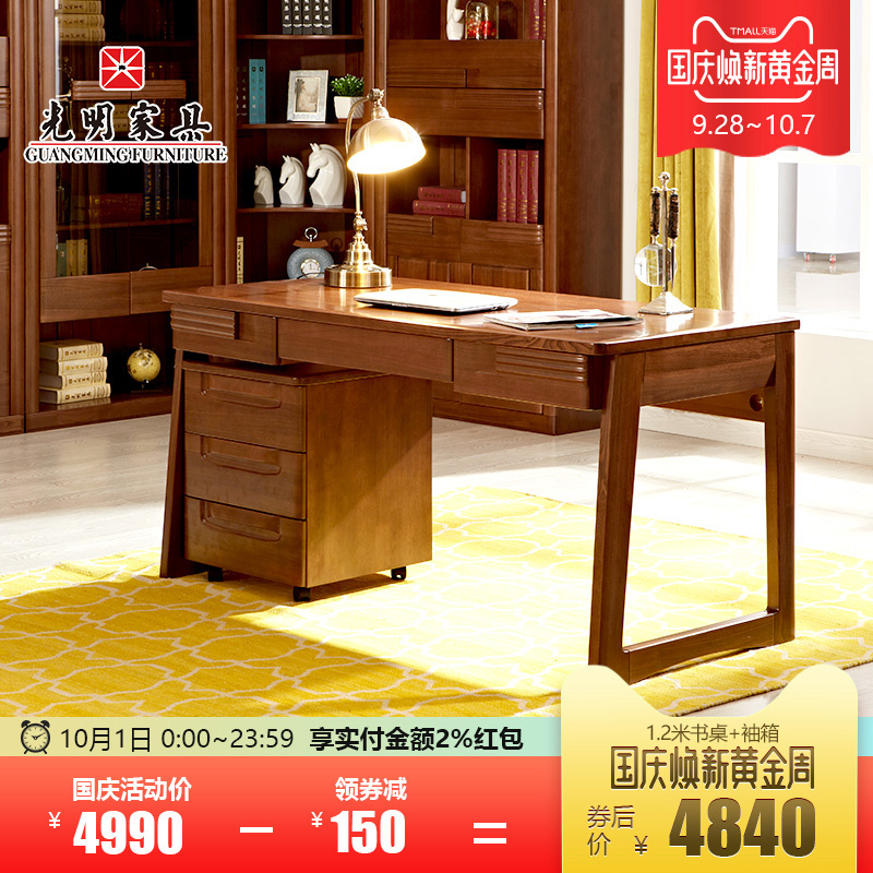 光明家具 新品全实木书桌现代中式榆木 书房家具环保写字台电脑桌