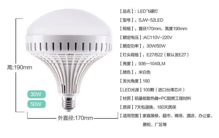 LED-светильник Jinding lighting  LED E27 LED LED - 4