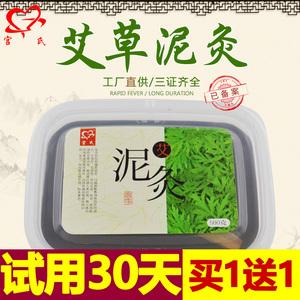 草本泥灸正品美容院热敷泥灸去湿气全身非北京同仁堂通用套盒药泥