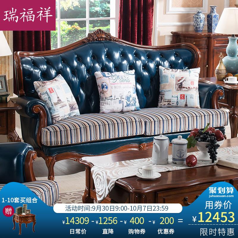 瑞福祥美式全实木真皮沙发欧式皮布艺软沙发123组合客厅家具N284D