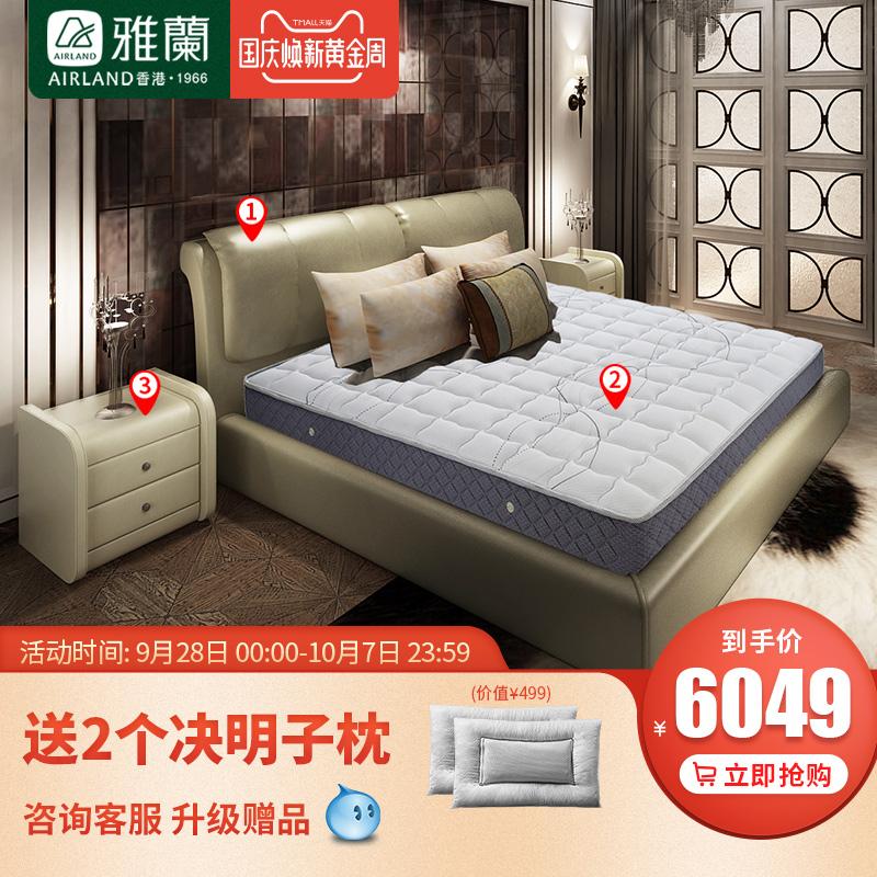雅兰卧室套餐 路易十六床+ 超享睡激活床垫 +一米阳光床头柜1个