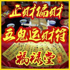 Китайский защитный мешочек от несчастий 5