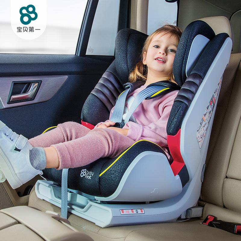 宝贝第一 汽车儿童安全座椅车载isofix接口9个月-12岁海王盾舰队