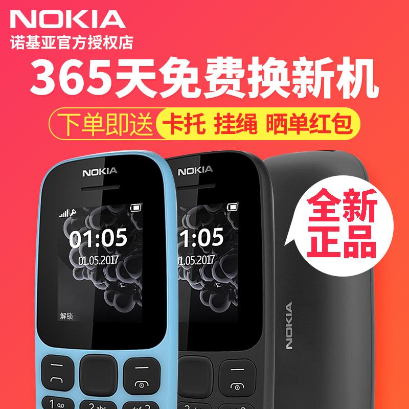 ~ 正品到手价仅129 Nokia-诺基亚 新105直板移动按键老年机超长待机老人手机大字大声学生功能机迷你小手机男