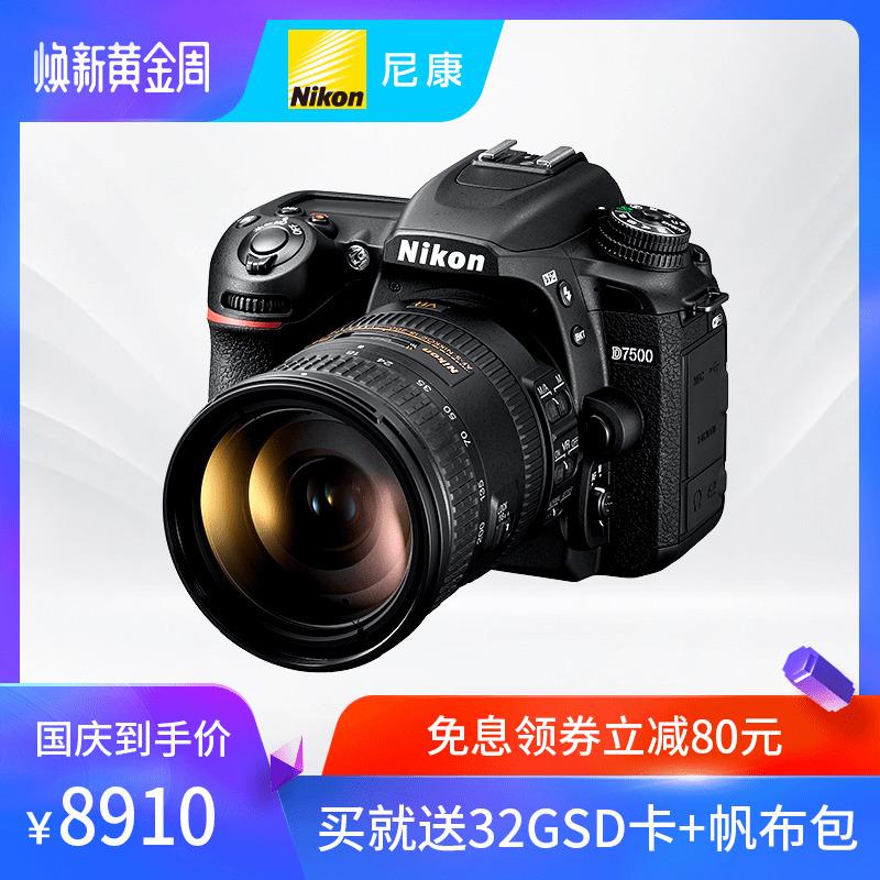 尼康单反相机D7500 18-200镜头家用旅游自拍录像高清数码照相机