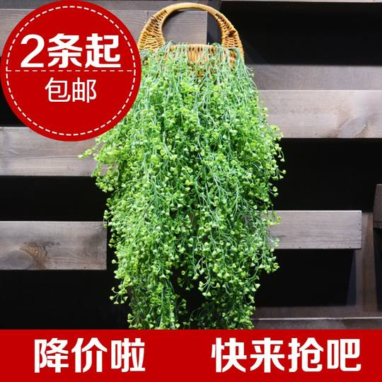 Anti-real green plant hanging hanging vine simulation green plant wall hanging artificial green plant wall hanging plant Dajinzhong fake flower vine