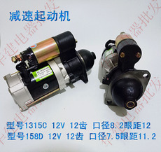 Стартер Hengxin electrical appliance 1315A.158D.3Q5.138C.1315C