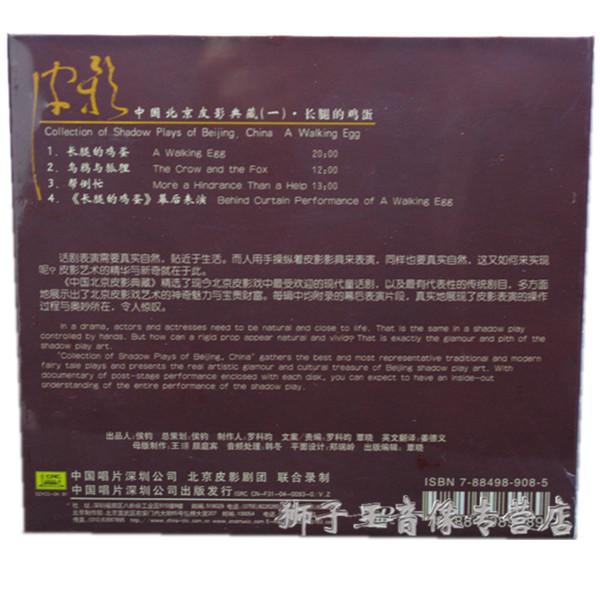 Мультфильм Подлинное детей мультфильм VCD Китай тень Кукольный коллекции Детская фея сказки яйцо 1 длинные ноги VCD диска