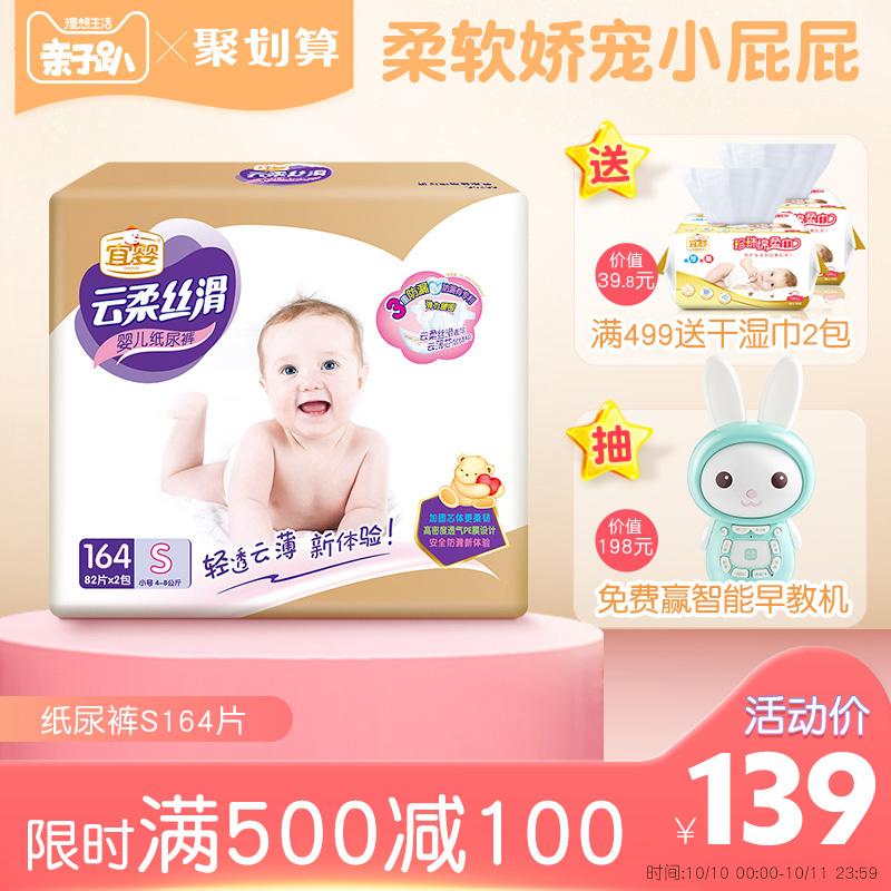 宜婴婴儿纸尿裤超薄柔软透气新生儿宝宝小号尿不湿云柔丝滑S164片