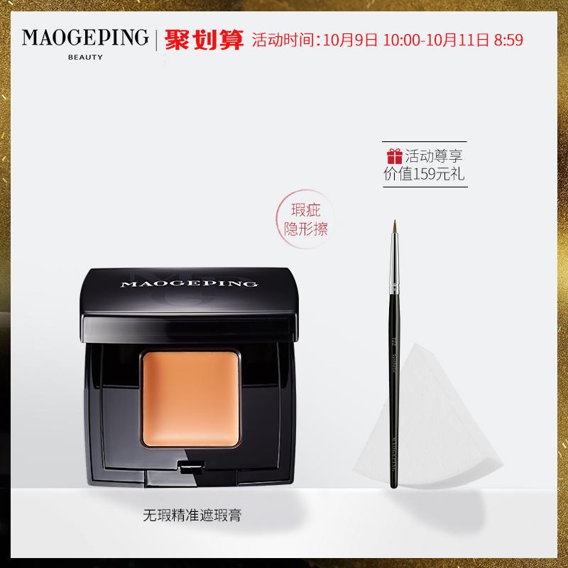 毛戈平彩妆盖斑膏点斑膏自然修饰肤色
