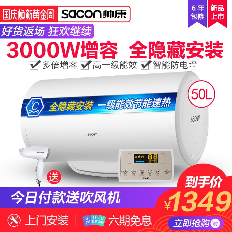 帅康50DWFL吊顶全隐藏式电热水器线控 3000W 储水式50升60l家用