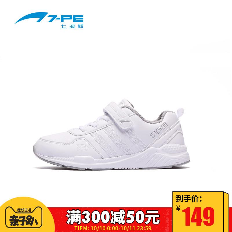 七波辉女童鞋 2018秋季新款儿童休闲学生小白鞋子 男女童运动鞋