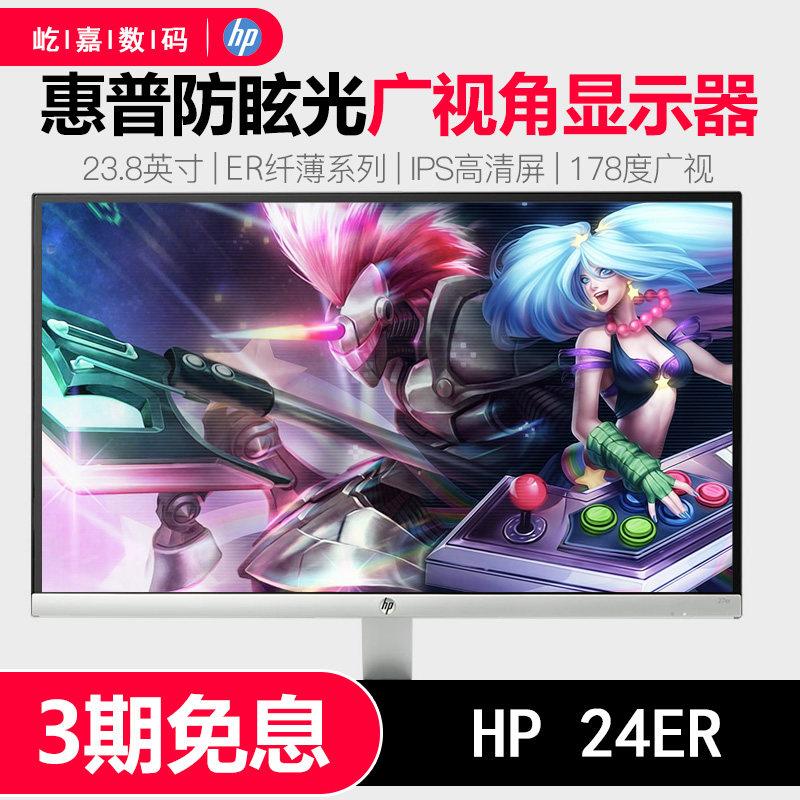 HP惠普24ER 23.8英寸IPS窄边框液晶HDMI高清电脑液晶显示器屏