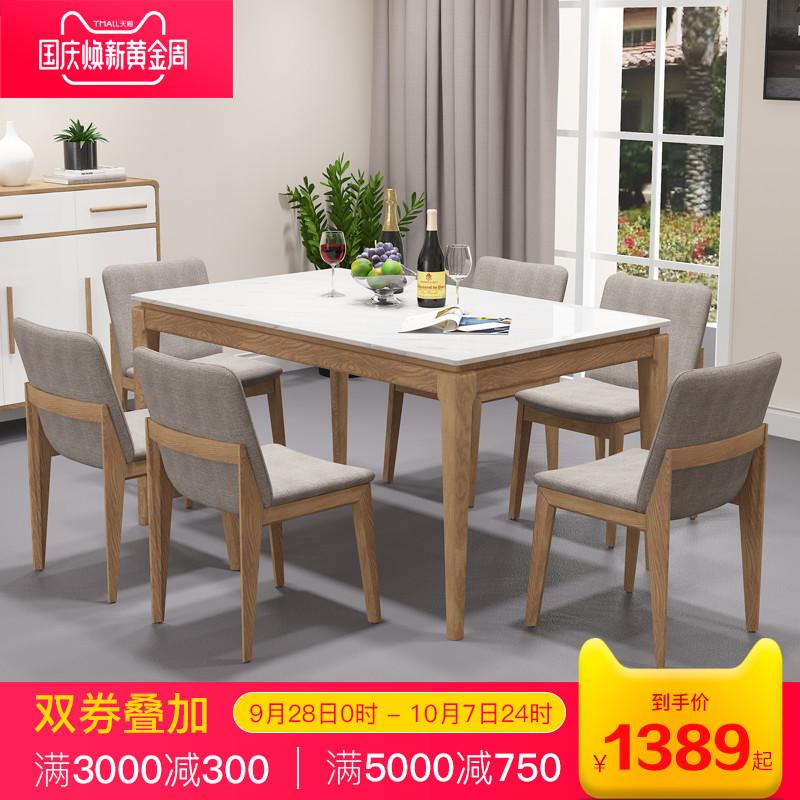 北欧大理石实木餐桌 现代简约小户型长方形餐台椅组合6人家用饭桌