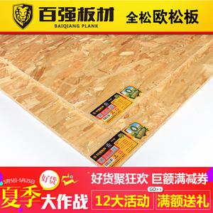 百强欧松板全松木无醛级OSB板奥松板刨花板实木家具装饰定制板材
