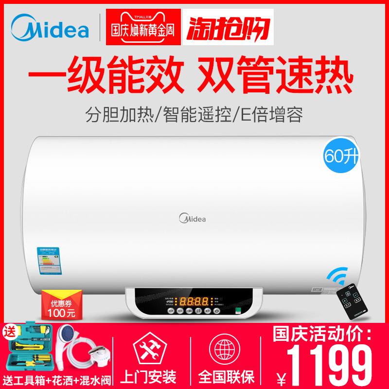 Midea-美的热水器60升 速热洗澡家用电储水式卫生间淋浴正品一级