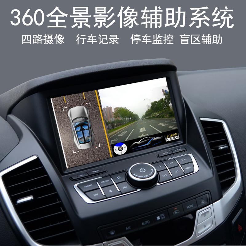 马自达阿特兹CX-4CX-56昂克赛拉360度全景行车记录仪盲区监控影像