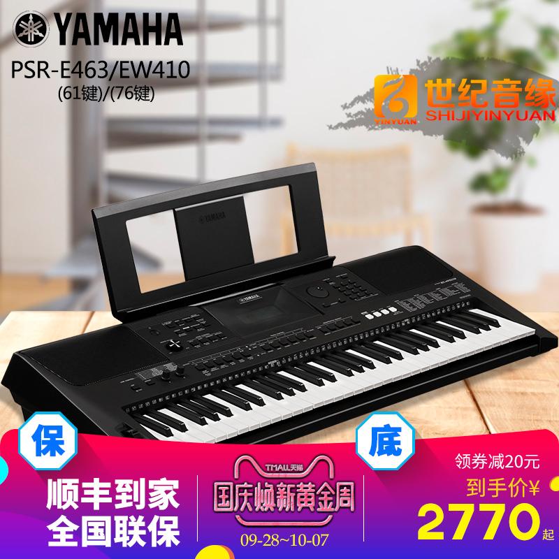 雅马哈电子琴PSR-E463-E453 EW410成人61键儿童舞台乐队演奏76键