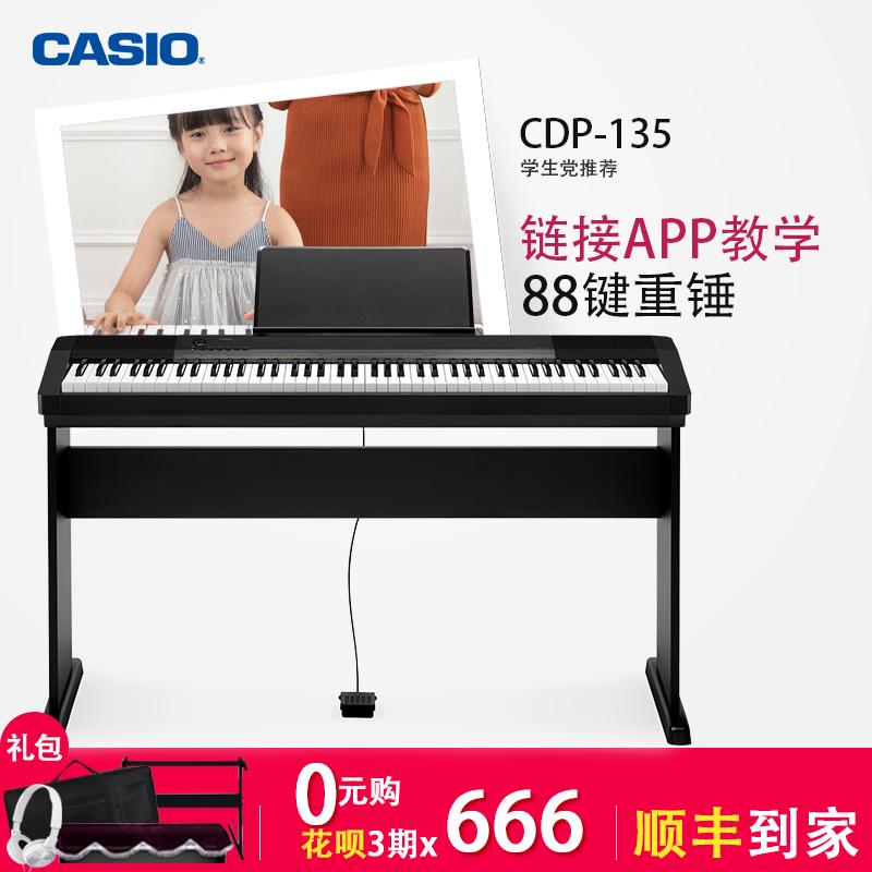 卡西欧电钢琴cdp-135cdp135cdp-130升级款88键重锤电子智能家用专