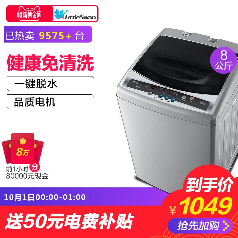 小天鹅8公斤KG全自动家用迷你小型波轮洗衣机脱水带甩干 TB80V20