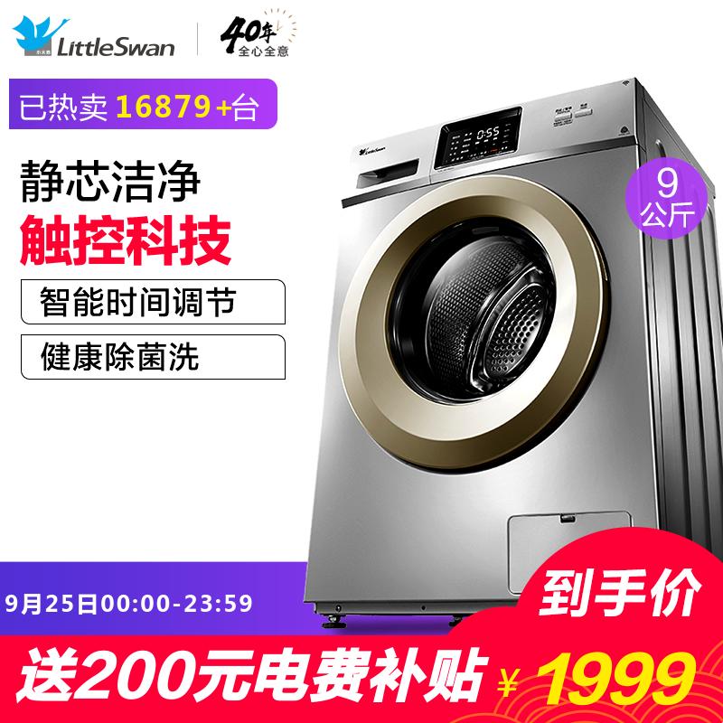 小天鹅9公斤kg全自动变频智能静音滚筒家用洗衣机 TG90-14610WDXS