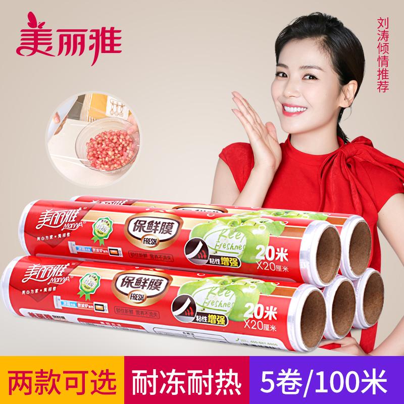 美丽雅食品保鲜膜冷藏大卷打包批发家用厨房包装膜缠绕膜